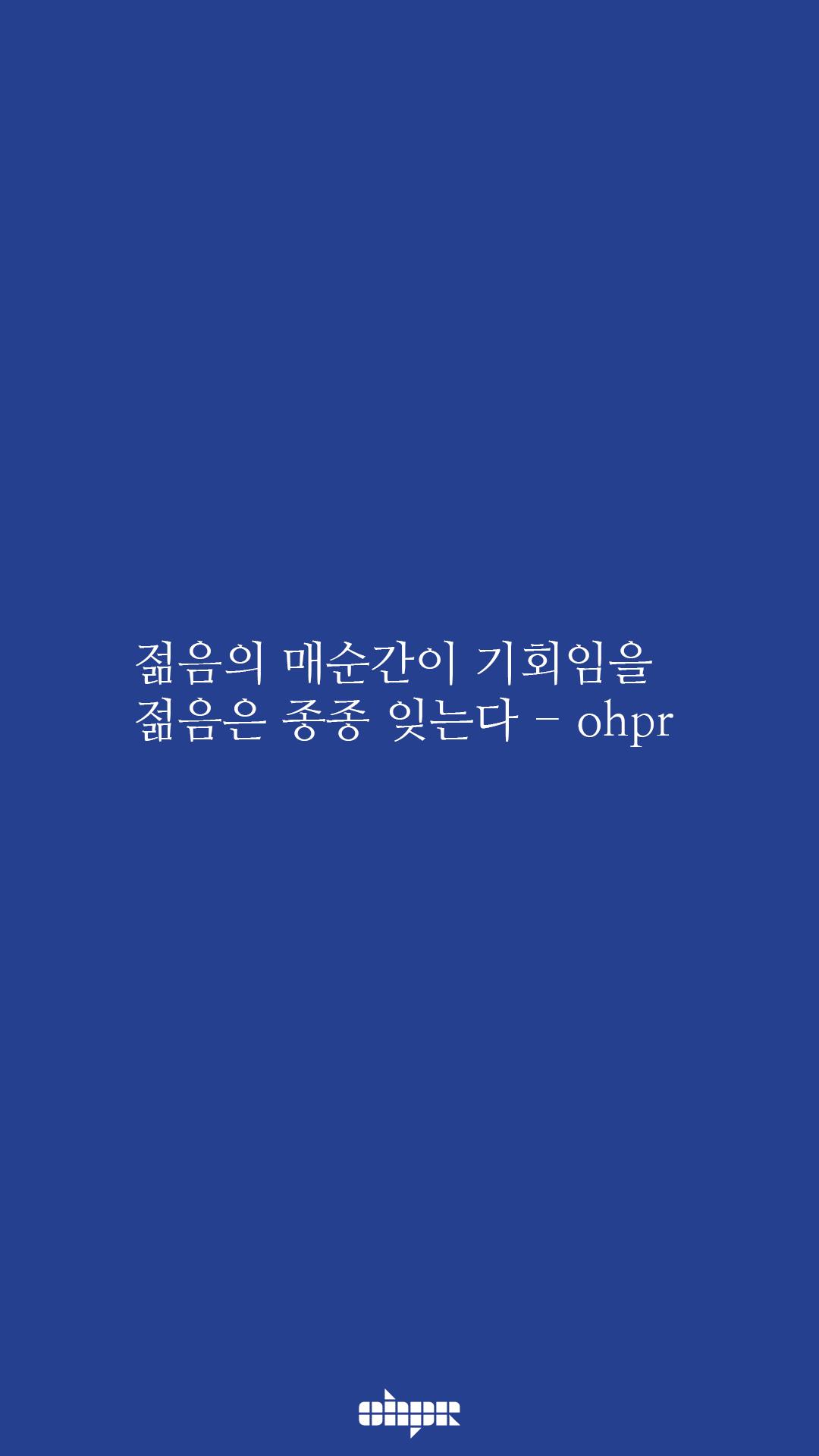 ohpr_wording10