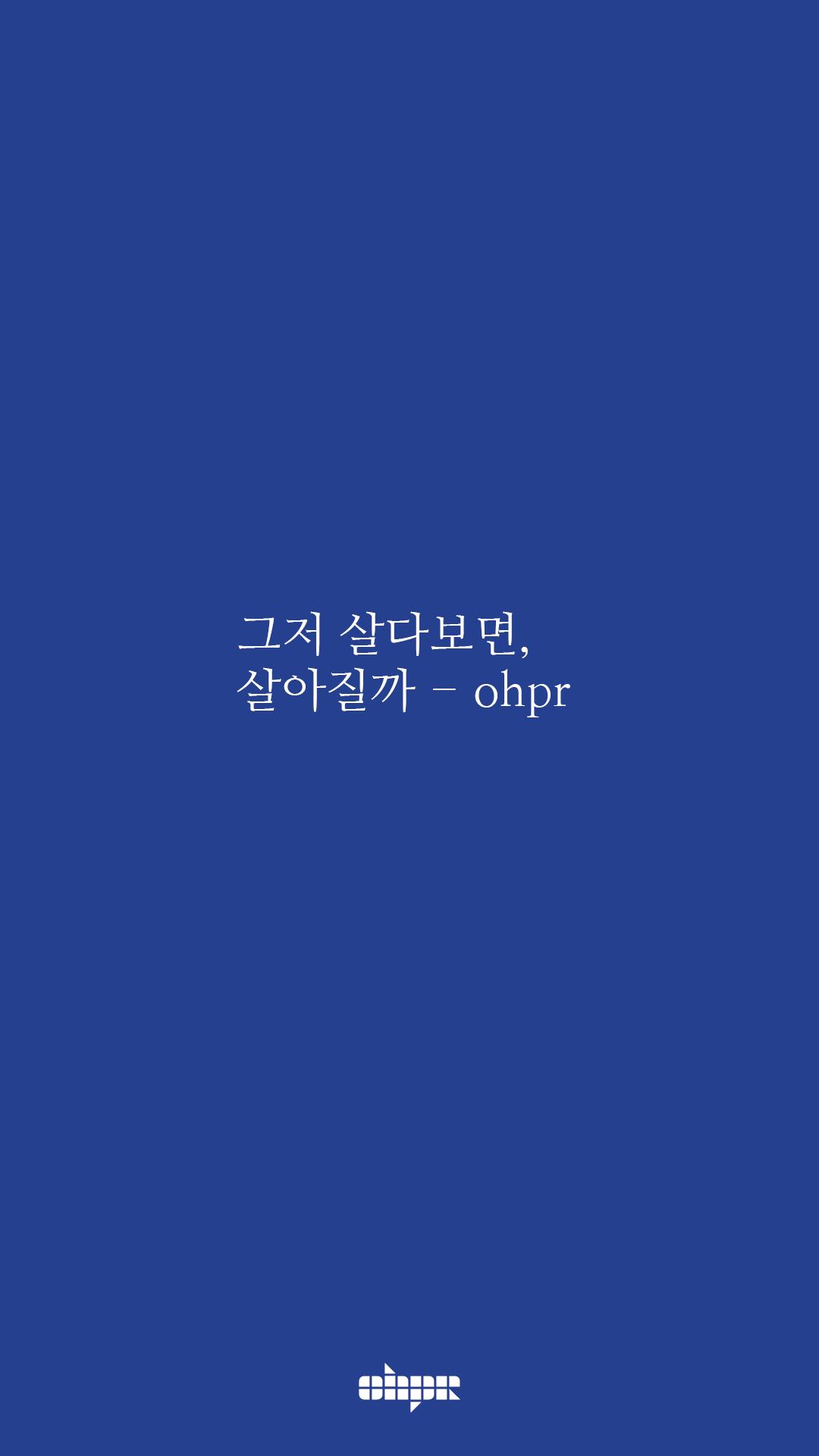 ohpr_wording13