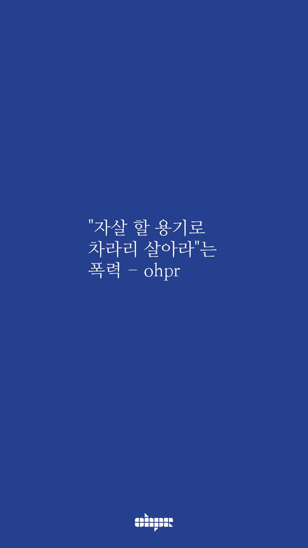 ohpr_wording15