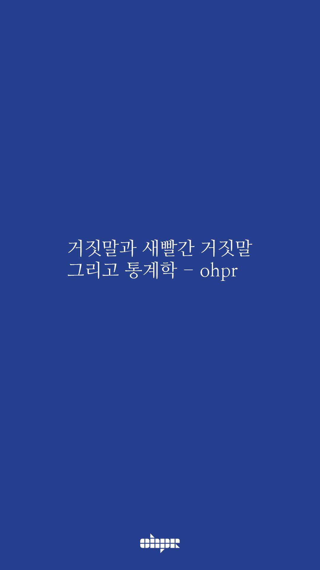 ohpr_wording18