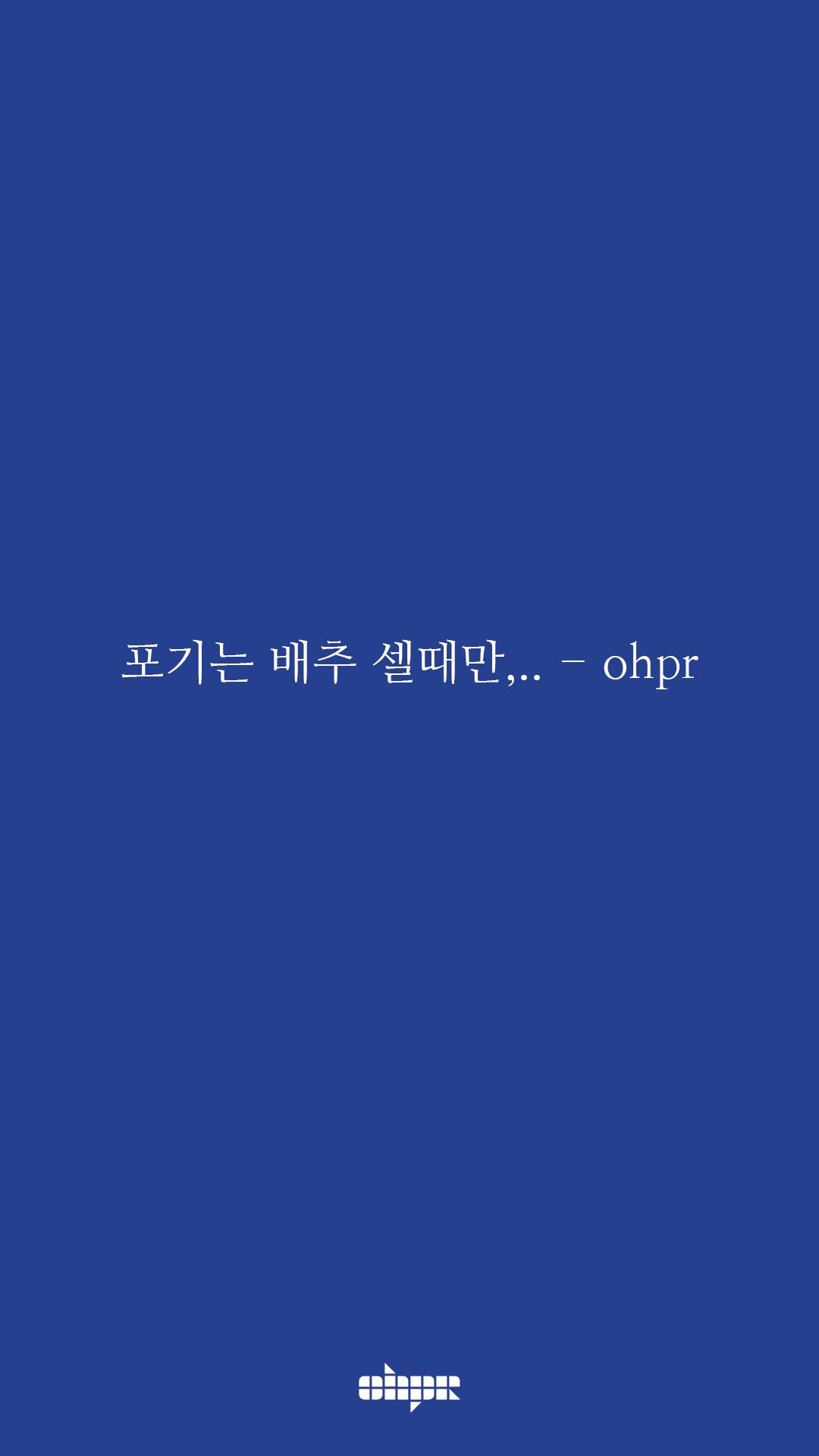 ohpr_wording19