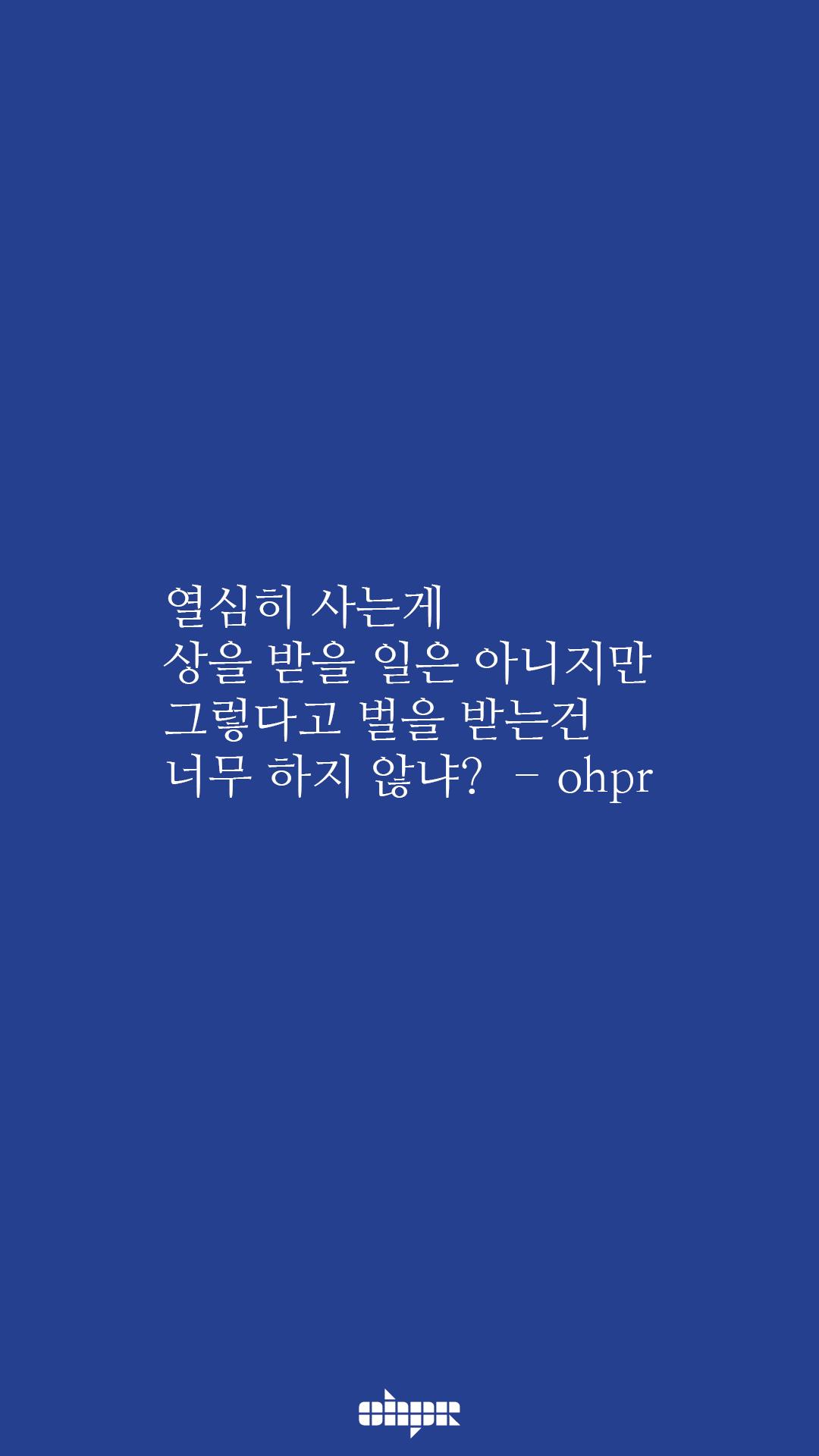 ohpr_wording5