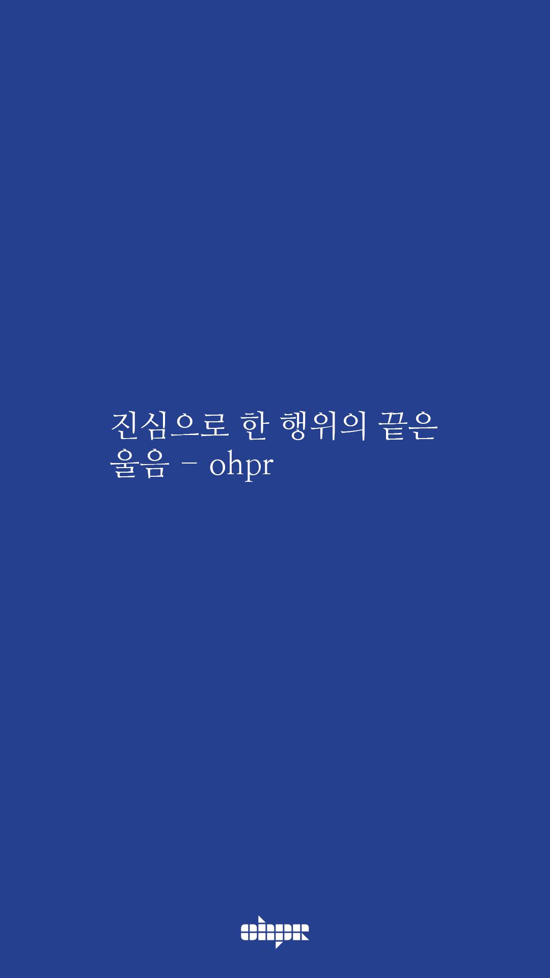 ohpr_wording31