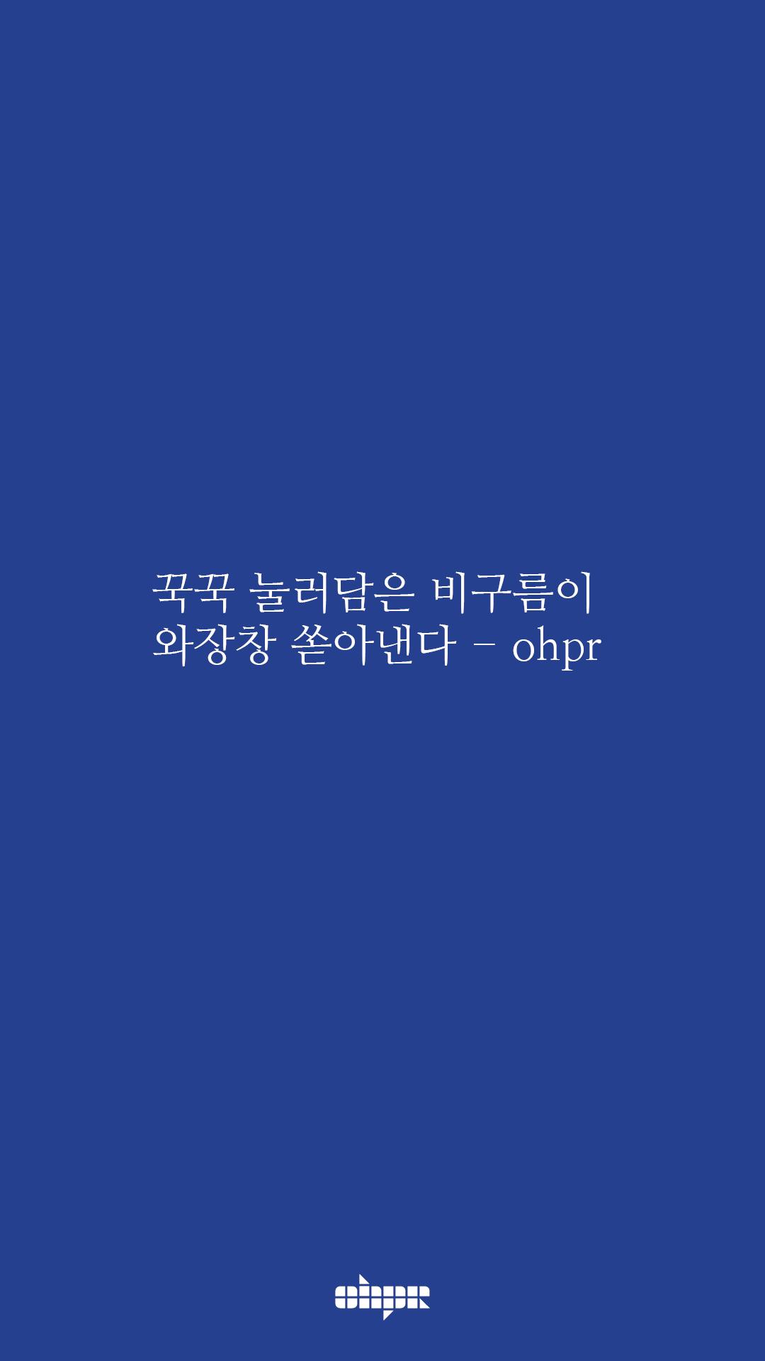 ohpr_wording40