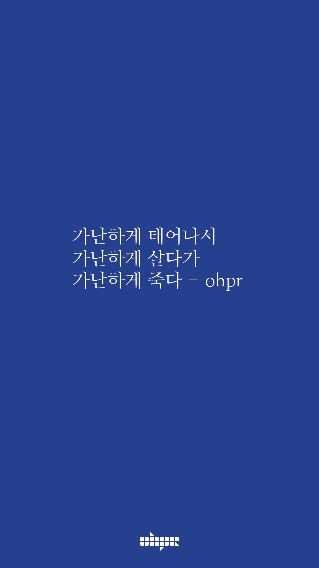 ohpr_wording2