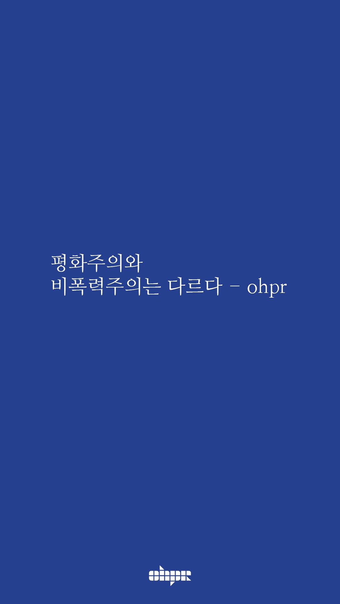 ohpr_wording3