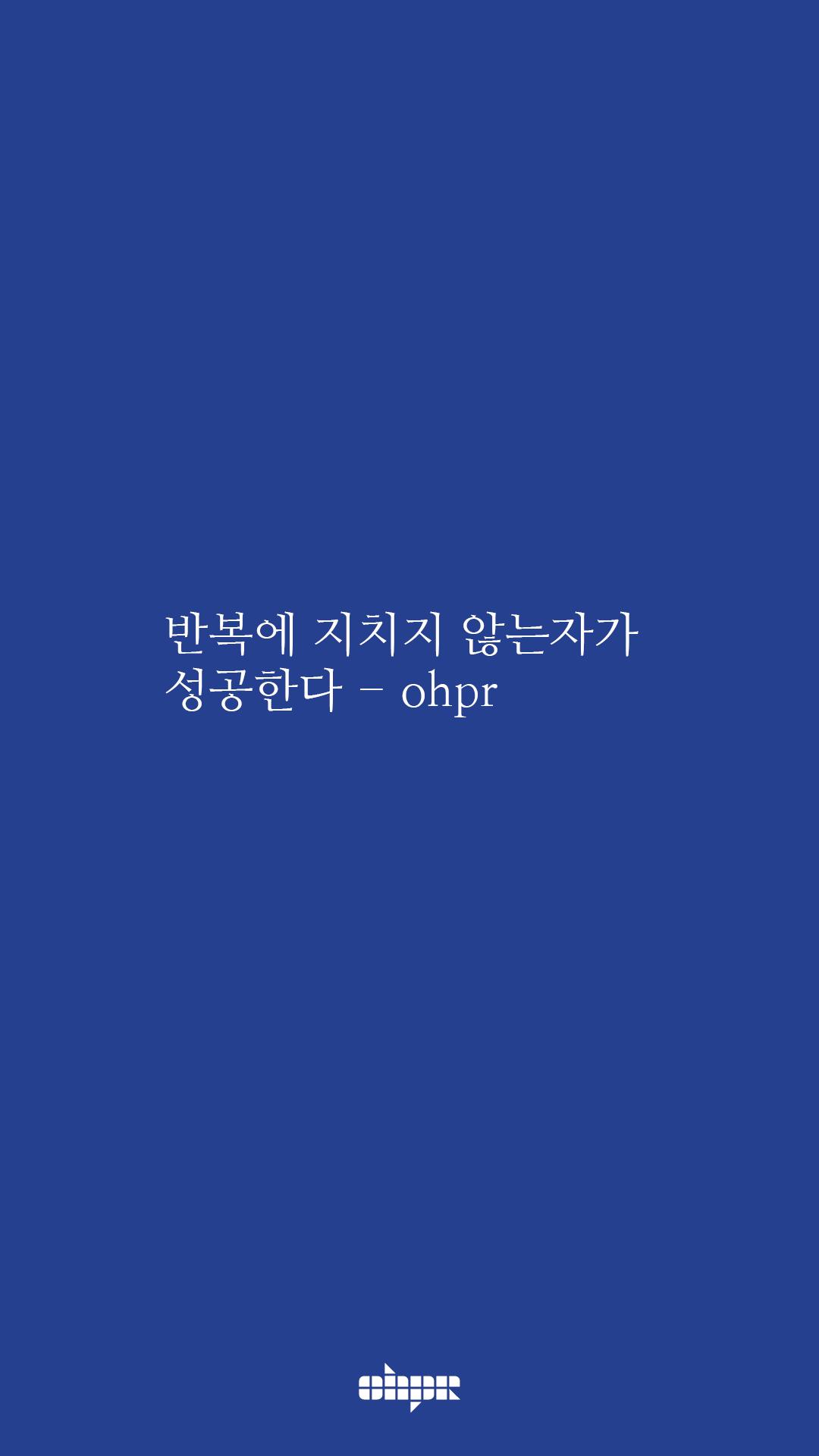 ohpr_wording